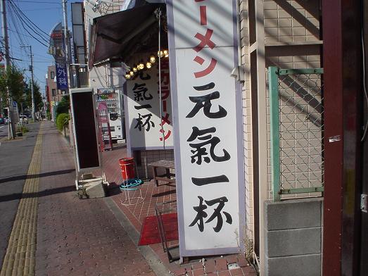 元気一杯ラーメン稲毛店003