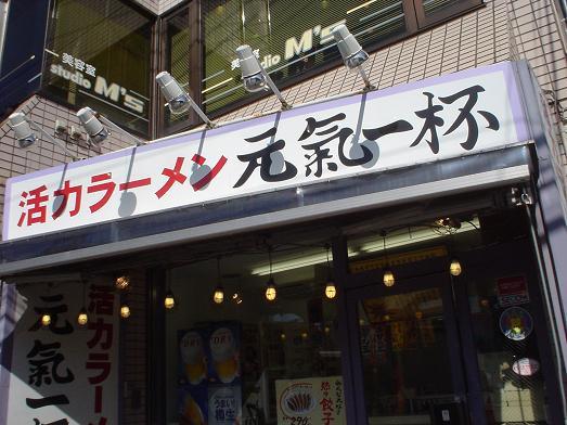 活力ラーメン元気一杯ラーメン稲毛店でラーメンと餃子008
