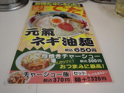 活力ラーメン元気一杯ラーメン稲毛店でラーメンと餃子009