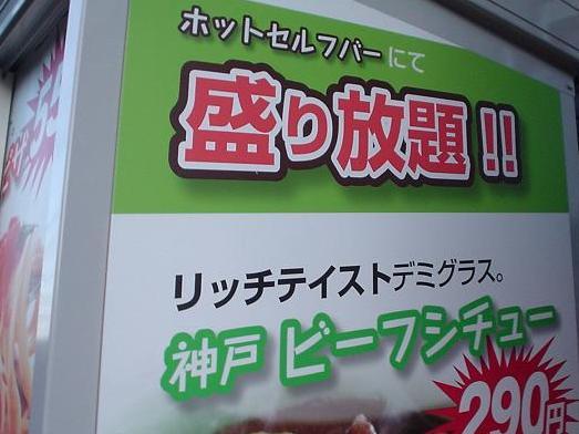 グリーンズKお弁当詰め放題盛り放題006