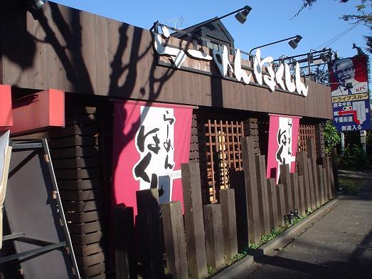 東京環七の行列の出来るがんこラーメン店ほくしん003