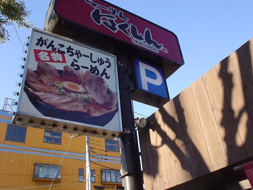 東京環七の行列の出来るがんこラーメン店ほくしん006