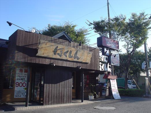 行列の出来るラーメン店『らーめん ほくしん』 メニュー007