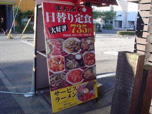 行列の出来るラーメン店『らーめん ほくしん』 メニュー008
