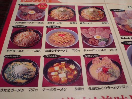 行列の出来るラーメン店『らーめん ほくしん』 メニュー011
