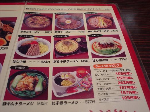 行列の出来るラーメン店『らーめん ほくしん』 メニュー012