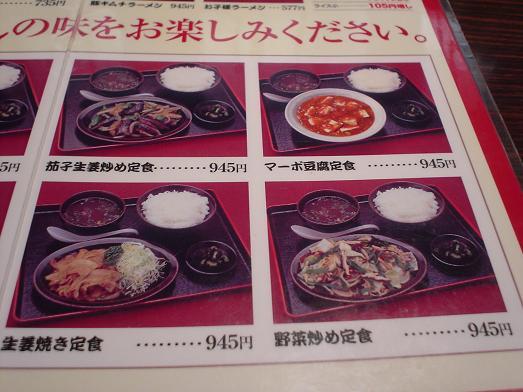 行列の出来るラーメン店『らーめん ほくしん』 メニュー015
