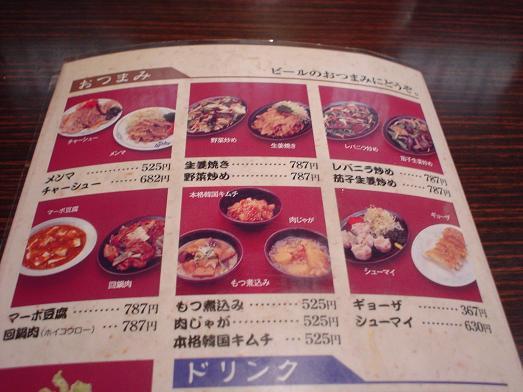 行列の出来るラーメン店『らーめん ほくしん』 メニュー016