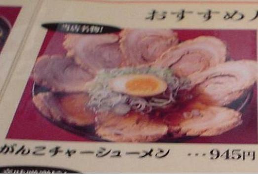 らーめんほくしん 江戸川大杉店でがんこチャーシューメン019