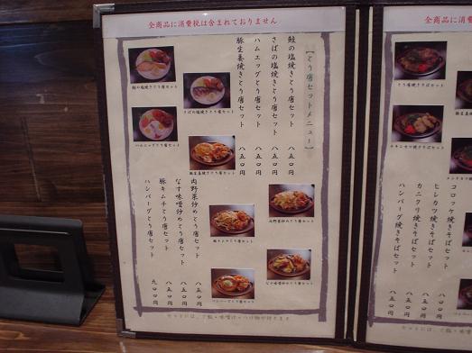 市川食堂画像006