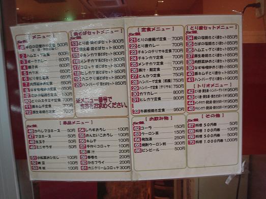 市川食堂でとりの唐揚げ定食025