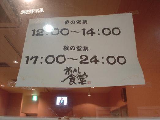 ご飯おかわり自由な市川食堂で肉野菜炒め定食048