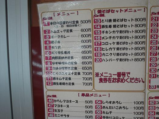 ご飯おかわり自由な市川食堂で肉野菜炒め定食049