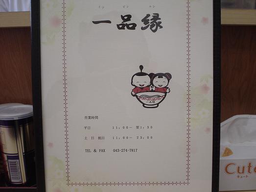 幕張の中華ラーメン屋「一品縁」003