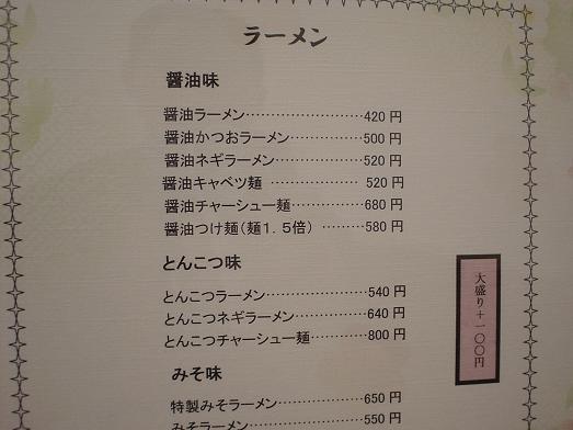 幕張の中華ラーメン屋「一品縁」004