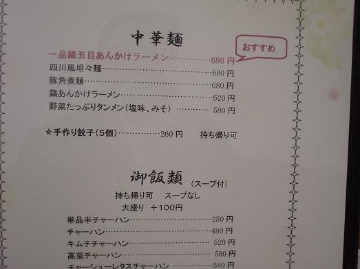 幕張の中華ラーメン屋「一品縁」006