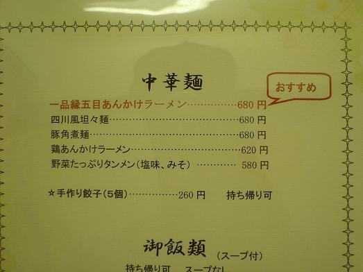 幕張の中華ラーメン屋「一品縁」017