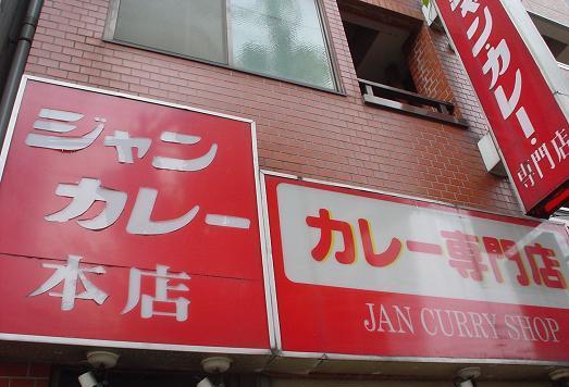 新小岩ジャンカレー003