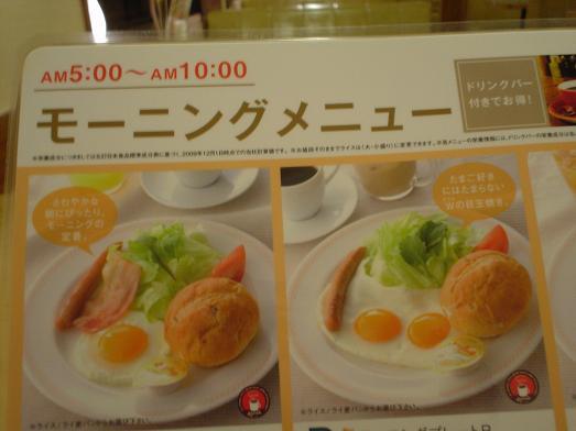 ファミレスのジョイフルで豚汁朝定食モーニング002