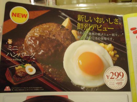 ファミレスのジョイフルで豚汁朝定食モーニング007