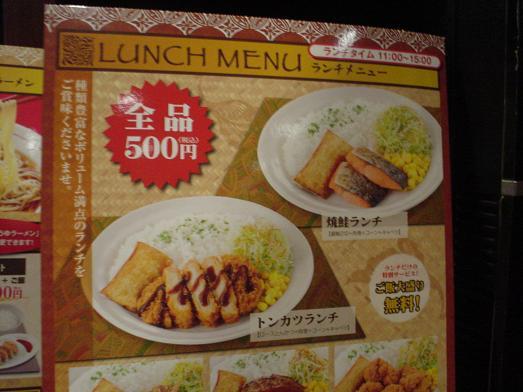 ネットカフェの快活clubのお得な500円ランチ001