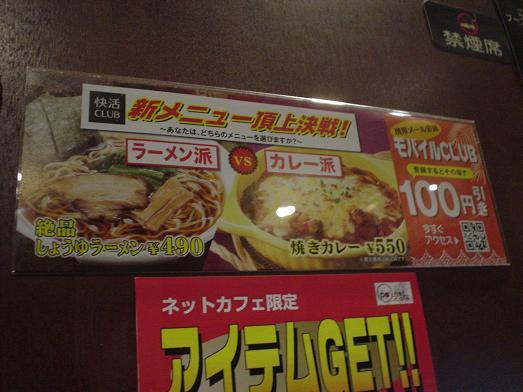 ネットカフェの快活clubのお得な500円ランチ005