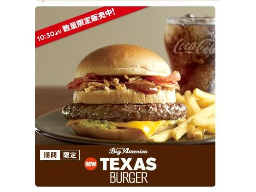 マクドナルドのビッグアメリカ第1弾テキサスバーガー019