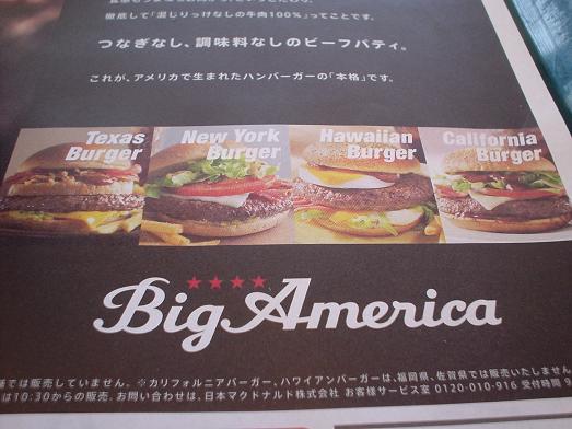 マクドナルドのビッグアメリカ第2弾ニューヨークバーガー028
