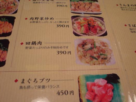 まんぷく食堂で回鍋肉(ホイコーロー)012