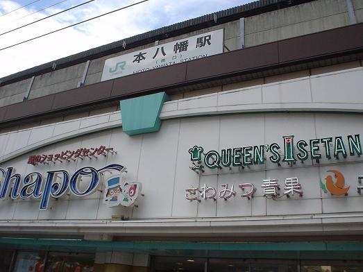 本八幡の中華ラーメン店まるはん001