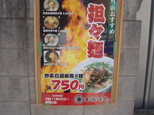 本八幡の中華ラーメン店まるはん004