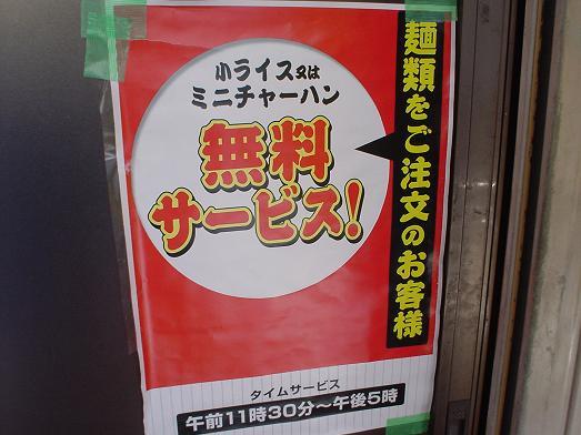 本八幡の中華ラーメン店まるはん005