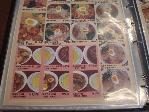 本八幡の中華ラーメン店まるはん008