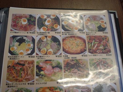 本八幡の中華ラーメン店まるはん009