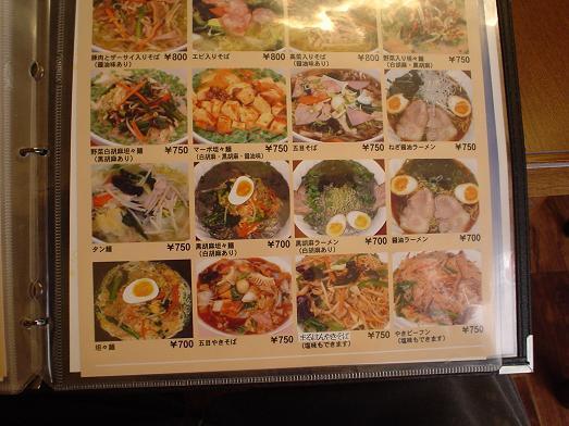 本八幡の中華ラーメン店まるはん010