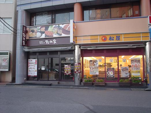 チキン亭が閉店して松乃家津田沼南口店でリニューアル003