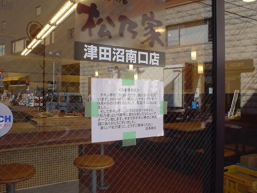 チキン亭が閉店して松乃家津田沼南口店でリニューアル004