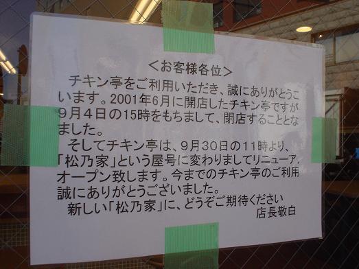 チキン亭が閉店して松乃家津田沼南口店でリニューアル005