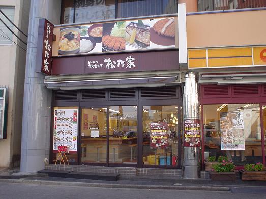 津田沼チキン亭閉店後とんかつ和定食の店松乃家が開店006