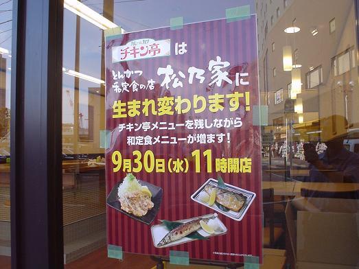 津田沼チキン亭閉店後とんかつ和定食の店松乃家が開店007