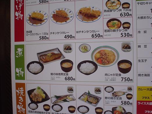 津田沼チキン亭閉店後とんかつ和定食の店松乃家が開店009