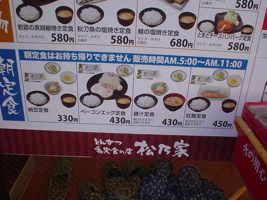 津田沼チキン亭閉店後とんかつ和定食の店松乃家が開店010