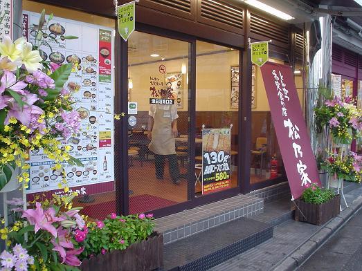 津田沼チキン亭閉店後とんかつ和定食の店松乃家が開店011