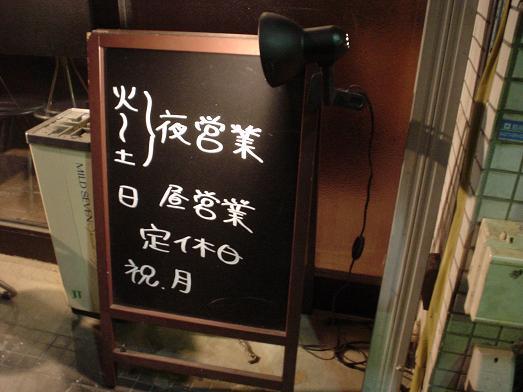 新小岩駅のガード下のラーメン店「むねや」野菜大盛り014
