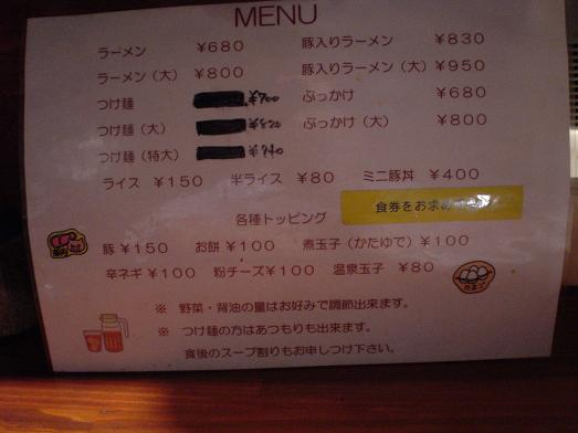 新小岩駅のガード下のラーメン店「むねや」野菜大盛り015