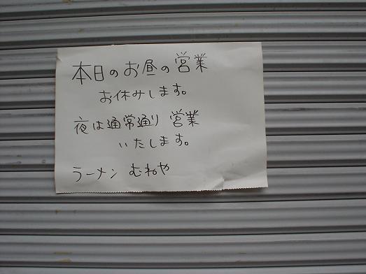 新小岩駅のガード下の人気ラーメン店「むねや」の開店時間007