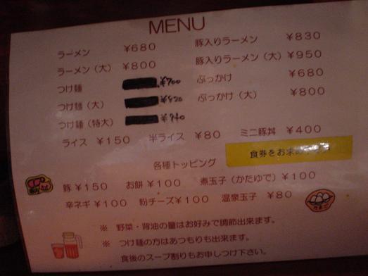 新小岩駅のガード下のラーメン店「むねや」の開店時間010