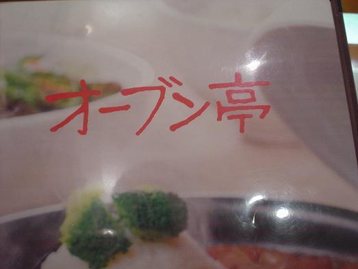 茹であげパスタ&手ごねハンバーグ「オーブン亭」001