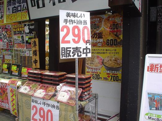 秋葉原の昭和食堂は超激安のお弁当もおすすめ008