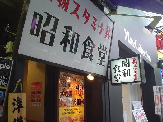秋葉原の昭和食堂のスタミナ丼大盛り011